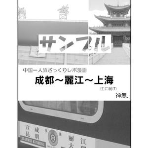 中国一人旅ざっくりレポ漫画 〔成都~麗江~上海〕