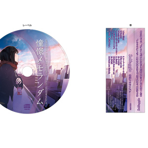 憧憬メモランダム 2nd ALBUM -Solfeggio-