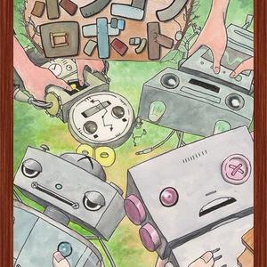 ポンコツロボット(ペーパーまじっく)