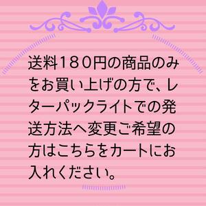 発送方法をレターパックライトへ変更【180円送料の品】