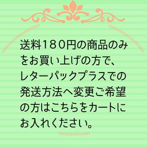 発送方法をレターパックプラスへ変更【180円送料の品】