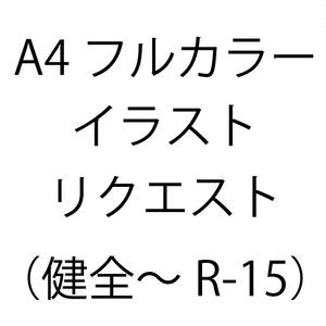 イラスト依頼(健全~R-15)