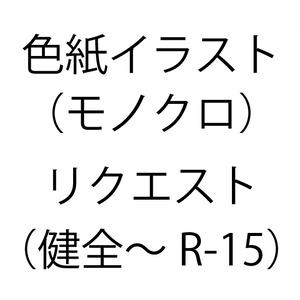 色紙リクエスト(健全~R-15)