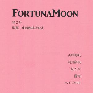 FortunaMoon 第2号~開運!東西願掛け呪法~