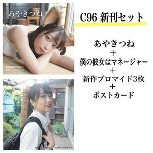 【C96新作】新作ぜんぶセット♡