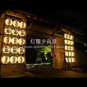 【COMITIA128】灯籠夕夜景 - 2019 spring -