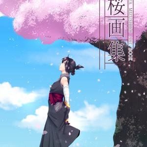 桜画集【あんしんBoothパック】