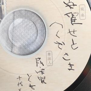 【時限】九州にいるパパとママへ ~ともえのボイスメール vol1.0~