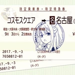 BOOTHあんしんパック(きっぷ付)
