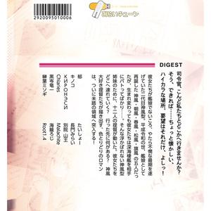 【時限】『神風グラデイション、ハヰカラ浪漫、夢旅行。』(神風おでかけロマン合同)