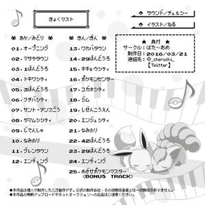 ポケモン 赤緑・金銀 ピアノコレクションズ