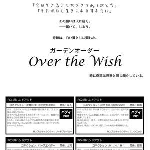 【無料DL】ガーデンオーダーシナリオ「Over the Wish」