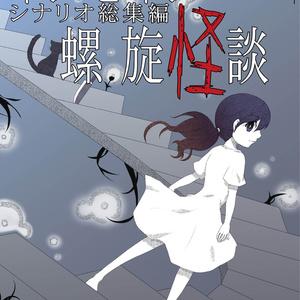 インセインシナリオ総集編「螺旋怪談」