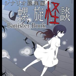 【無料DL】インセイントレーラー集「螺旋怪談 banister book」