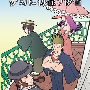 【無料DL】マギカロギアリプレイ「夢幻に彷徨う儚雪」プレビュー版