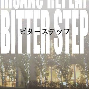 インセインリプレイ「BITTER STEP」