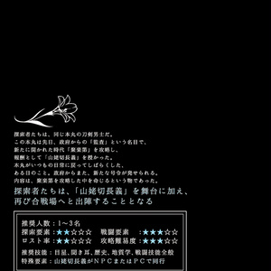 本丸最終特別監査~天正の花束~(PDF版)
