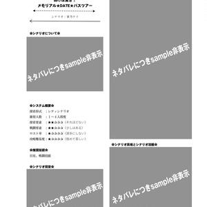 仰げば驚き!メモリアル☆DATE☆バスツアー(PDF版)