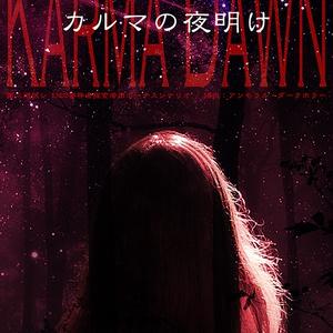 カルマの夜明け(PDF版)