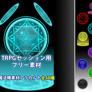 TRPGセッション用【魔法陣フリー素材 】-Magical Free Materials for Online Sessions-