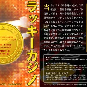 新クトゥルフ神話TRPGシナリオ「ラッキーカジノ・ニードマネー!」