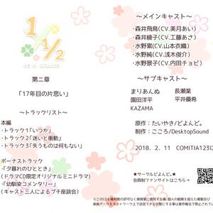 1x1/2~第二弾:17年目の片思い~