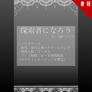 『探索者になろう』書籍版:クトゥルフ神話TRPGシナリオブック
