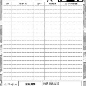 課金ノート2