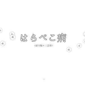 スリーカウント・アンハッピー【WT腐】