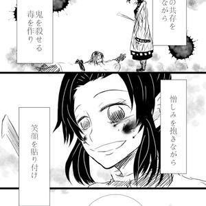 冊子版・湖上の夢【鬼滅の刃】