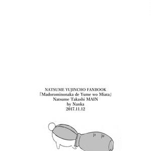【微腐・夏目受け】コピー本版・まどろみの中で夢をみた【夏目友人帳】