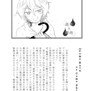 修愛され合同短編集『le temps』【WT腐・修受け】