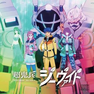 超鬼兵ジーヴァイド(ドラマCD)
