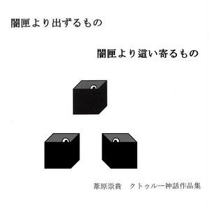 闇匣2冊デラックスセット