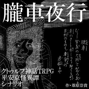 『朧車夜行』クトゥルフ神話TRPGシナリオ(平安京怪異譚)