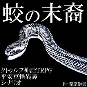 『蛟の末裔』クトゥルフ神話TRPGシナリオ(平安京怪異譚)