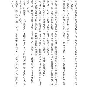 【無料DL】折本*まんぷく荘のにぎやかな夕餉 第0話 はじまりのお話