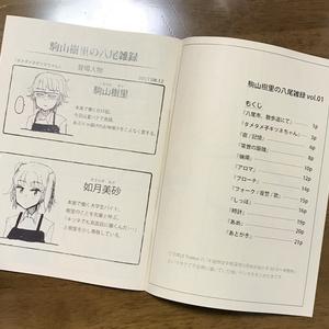 【駒山樹里の八尾雑録 vol.01】(自宅製本)
