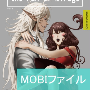 公式同人誌 the Fan of Mirage(MOBI)