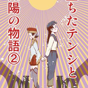 墜ちたテンシと太陽の物語(2)