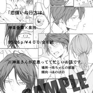 12/8新刊「恋煩いの行方は」【神玲】