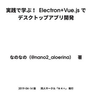 実践で学ぶ!Electron+Vue.jsでデスクトップアプリ開発(電子版)