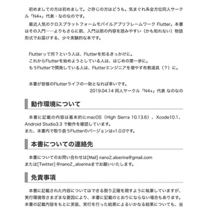 ふらったんの本 〜Flutter 超 入門以前〜(電子版)