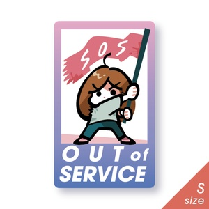 ステッカー「OUT of SERVICE」Sサイズ