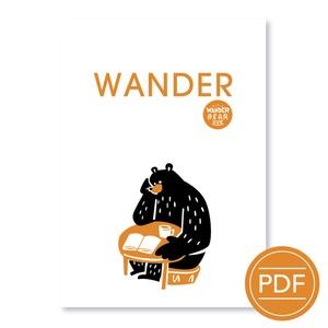 PDF版「WANDER」