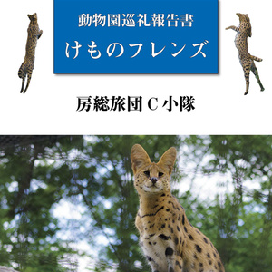 けものフレンズ 動物園巡礼報告書