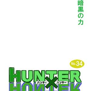 ハンターハンター34巻(二次創作版)