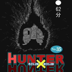 ハンターハンター35巻(二次創作版)