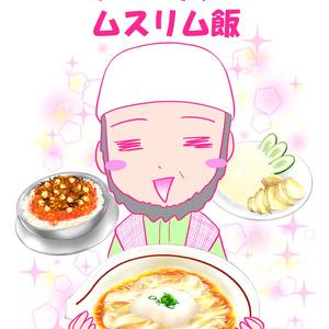 ミニハサンのムスリム飯