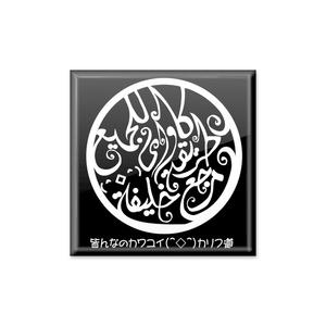 皆んなのカワユイ(^◇^)カリフ道カンバッチ黒